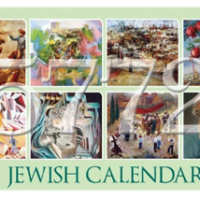 Free 2012 Jewish Calendar